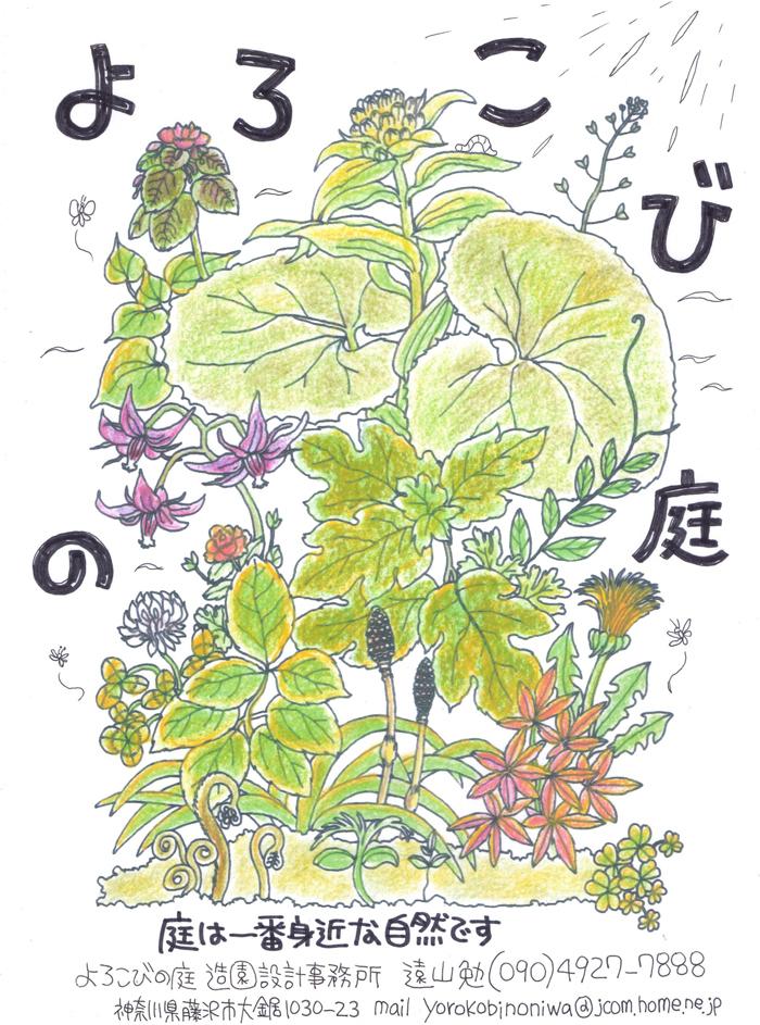 よろこびの庭 造園設計事務所 神奈川県藤沢市